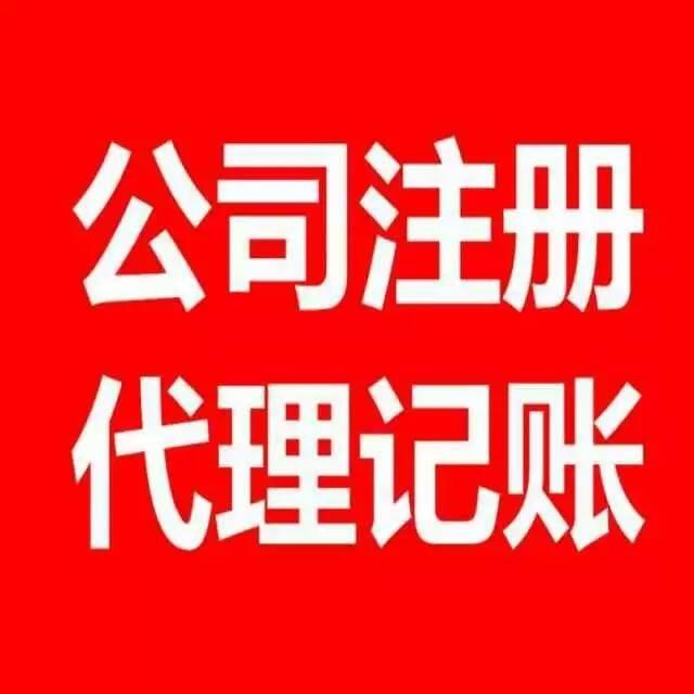 西宁市公司注册步骤和花费-西宁注册公司疑难问题有什么?西宁城中注册公司